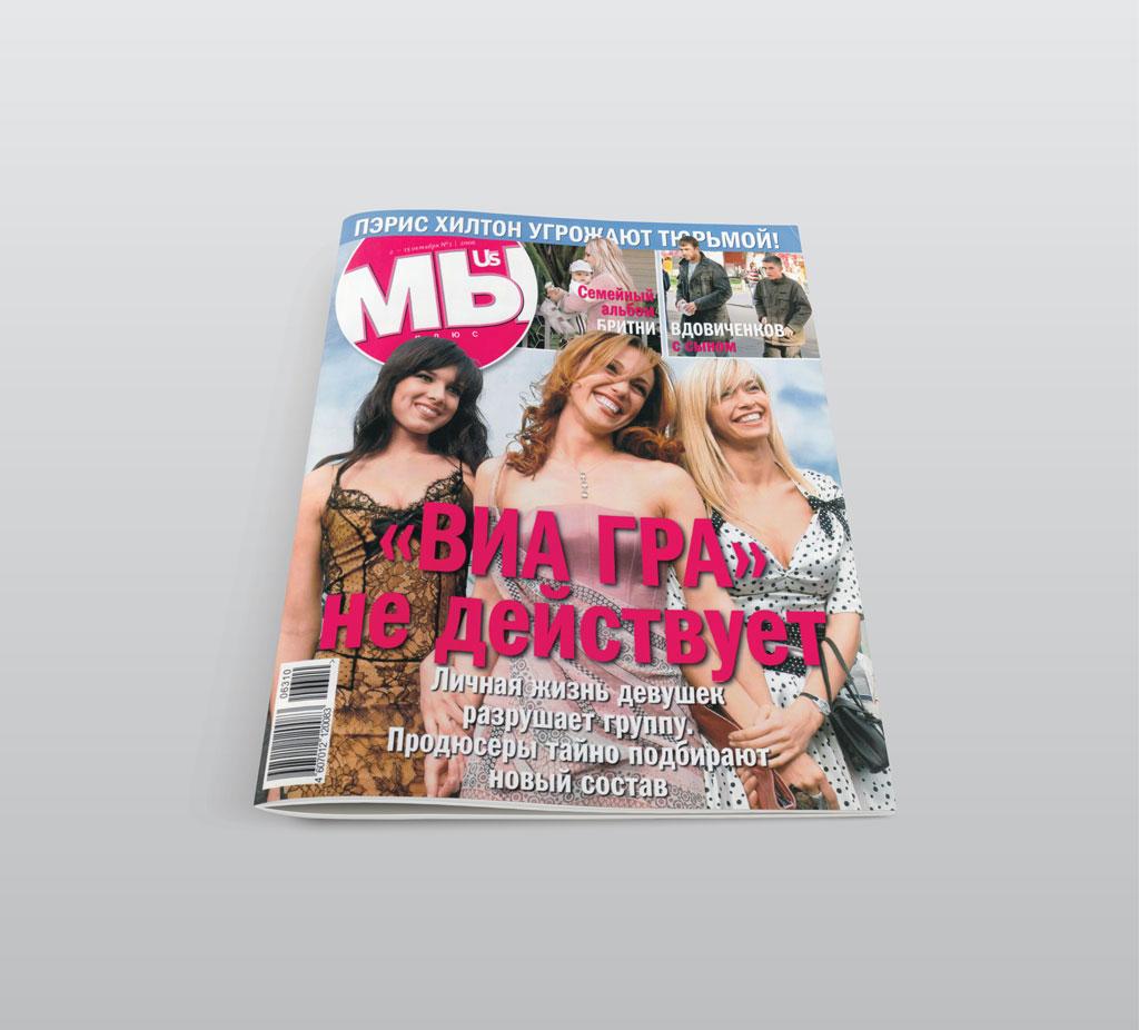 еженедельный журнал знакомства